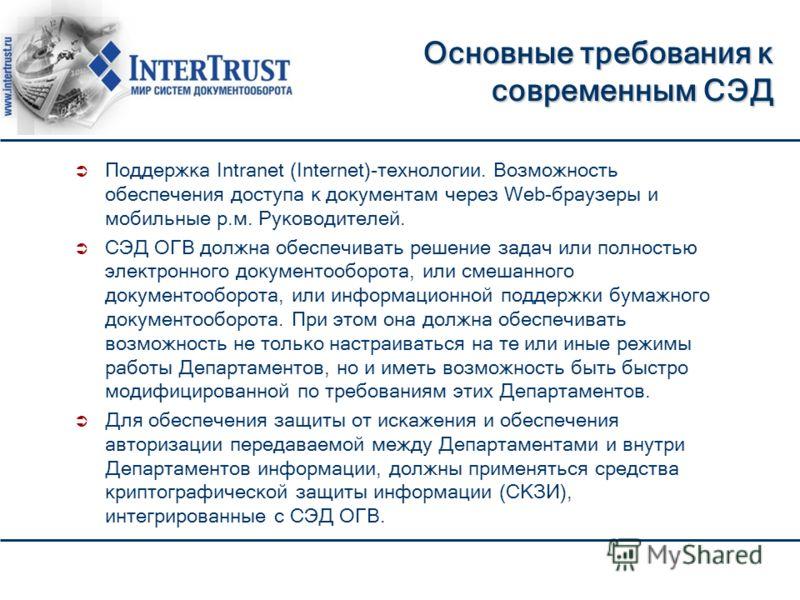 Основные требования к современным СЭД Поддержка Intranet (Internet)-тexнoлогии. Возможность обеспечения доступа к документам через Web-браузеры и мобильные р.м. Руководителей. СЭД ОГВ должна обеспечивать решение задач или полностью электронного докум