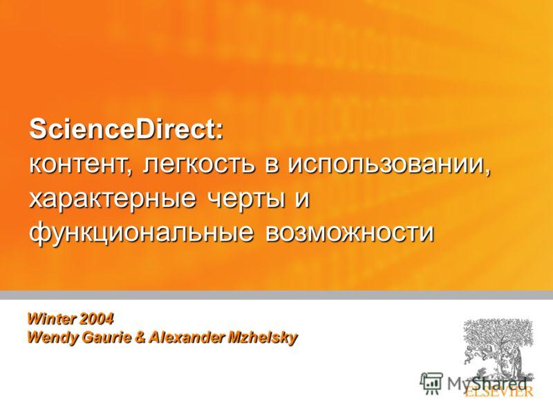 Winter 2004 Wendy Gaurie & Alexander Mzhelsky ScienceDirect: контент, легкость в использовании, характерные черты и функциональные возможности