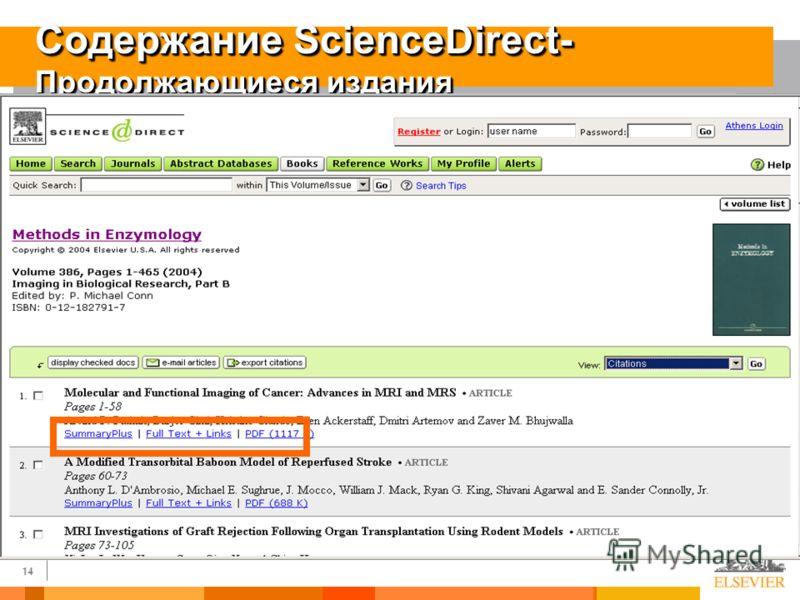 14 Содержание ScienceDirect- Продолжающиеся издания