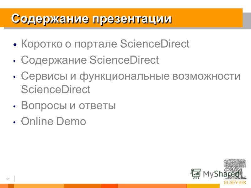 2 Содержание презентации Коротко о портале ScienceDirect Содержание ScienceDirect Сервисы и функциональные возможности ScienceDirect Вопросы и ответы Online Demo