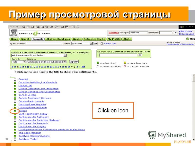 34 Пример просмотровой страницы Click on icon