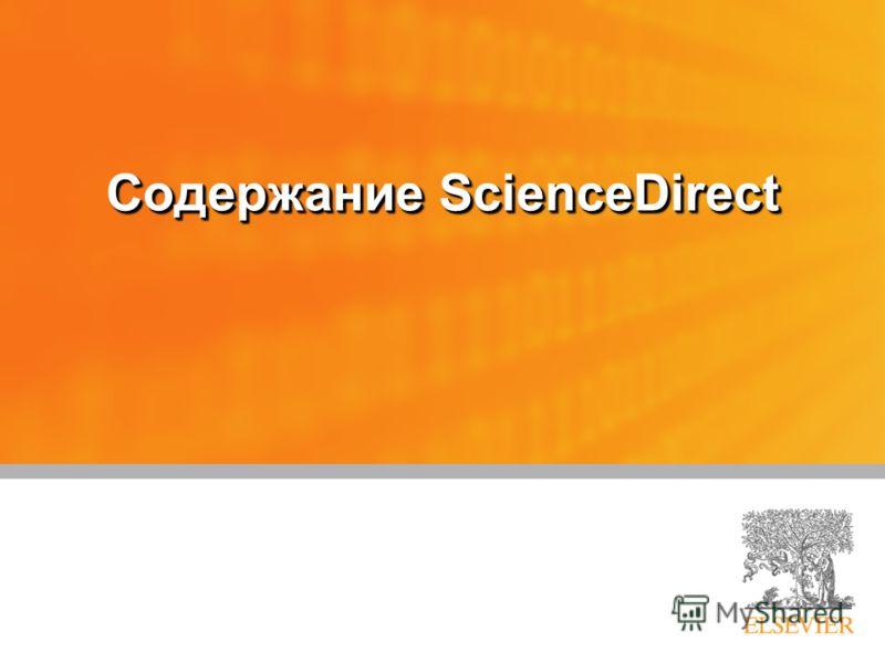 Содержание ScienceDirect