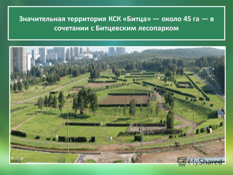 Значительная территория КСК «Битца» около 45 га в сочетании с Битцевским лесопарком