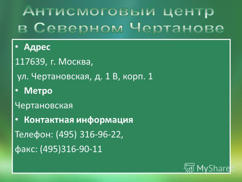 Адрес 117639, г. Москва, ул. Чертановская, д. 1 В, корп. 1 Метро Чертановская Контактная информация Телефон: (495) 316-96-22, факс: (495)316-90-11