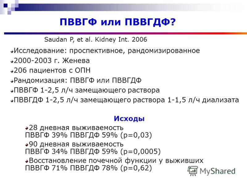 Исследование: проспективное, рандомизированное 2000-2003 г. Женева 206 пациентов с ОПН Рандомизация: ПВВГФ или ПВВГДФ ПВВГФ 1-2,5 л/ч замещающего раствора ПВВГДФ 1-2,5 л/ч замещающего раствора 1-1,5 л/ч диализата ПВВГФ или ПВВГДФ? Saudan P, et al. Ki