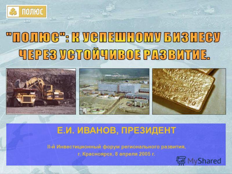 Е.И. ИВАНОВ, ПРЕЗИДЕНТ II-й Инвестиционный форум регионального развития, г. Красноярск, 8 апреля 2005 г.