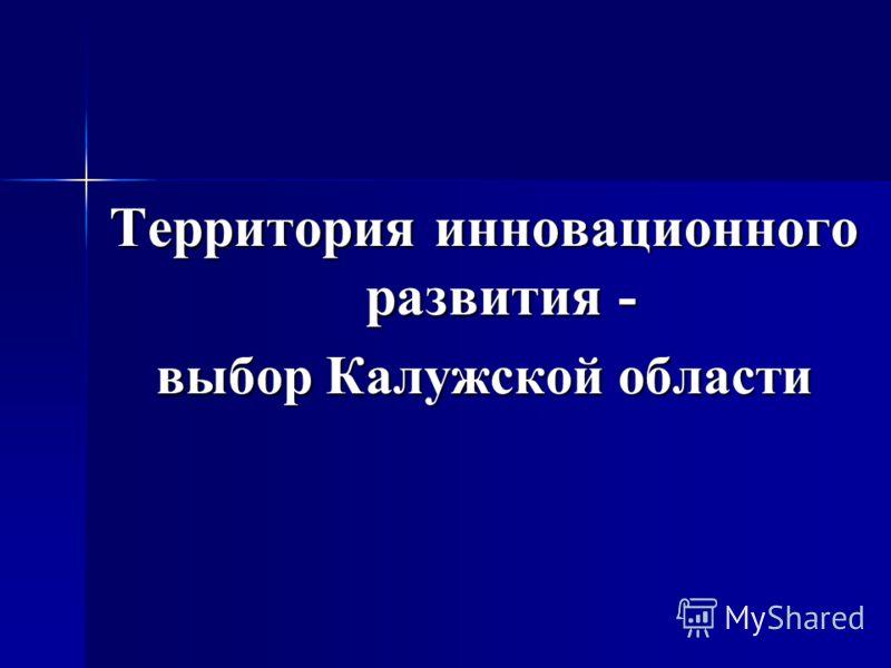 Территория инновационного развития - выбор Калужской области