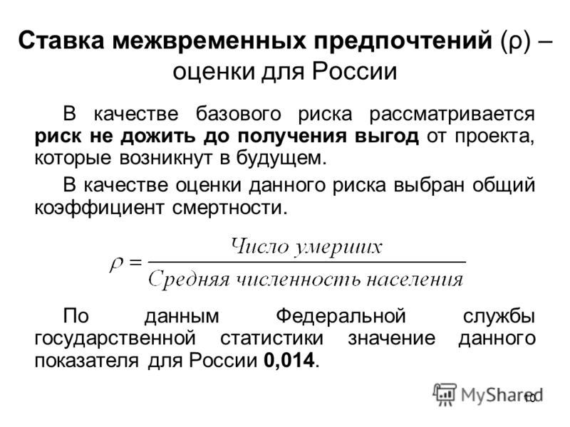 10 Ставка межвременных предпочтений (ρ) – оценки для России В качестве базового риска рассматривается риск не дожить до получения выгод от проекта, которые возникнут в будущем. В качестве оценки данного риска выбран общий коэффициент смертности. По д