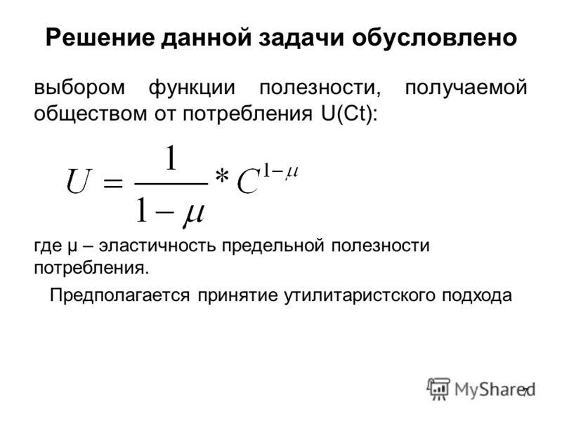 7 Решение данной задачи обусловлено выбором функции полезности, получаемой обществом от потребления U(Ct): где μ – эластичность предельной полезности потребления. Предполагается принятие утилитаристского подхода