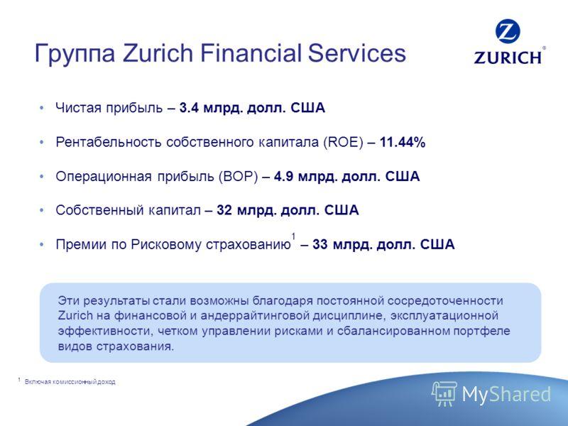 1 Включая комиссионный доход Эти результаты стали возможны благодаря постоянной сосредоточенности Zurich на финансовой и андеррайтинговой дисциплине, эксплуатационной эффективности, четком управлении рисками и сбалансированном портфеле видов страхова