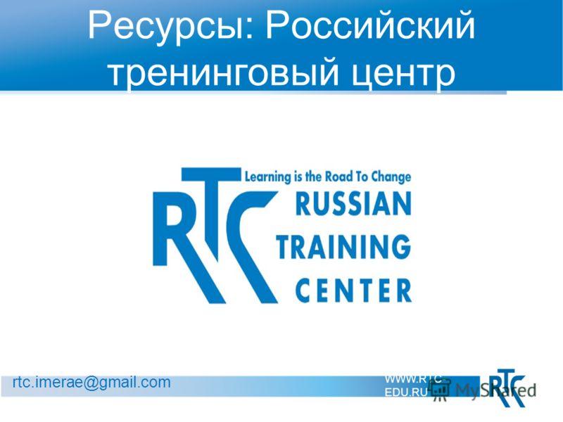 Ресурсы: Российский тренинговый центр WWW.RTC- EDU.RU rtc.imerae@gmail.com