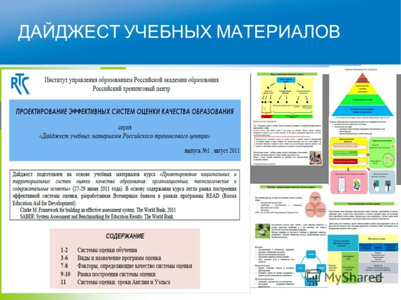 Российская академия образования ДАЙДЖЕСТ УЧЕБНЫХ МАТЕРИАЛОВ