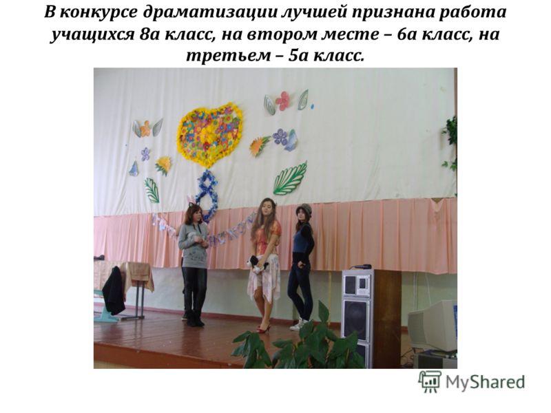 В конкурсе драматизации лучшей признана работа учащихся 8а класс, на втором месте – 6а класс, на третьем – 5а класс.
