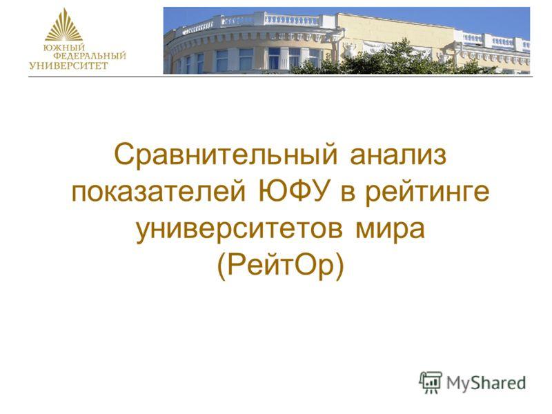 Сравнительный анализ показателей ЮФУ в рейтинге университетов мира (РейтОр)