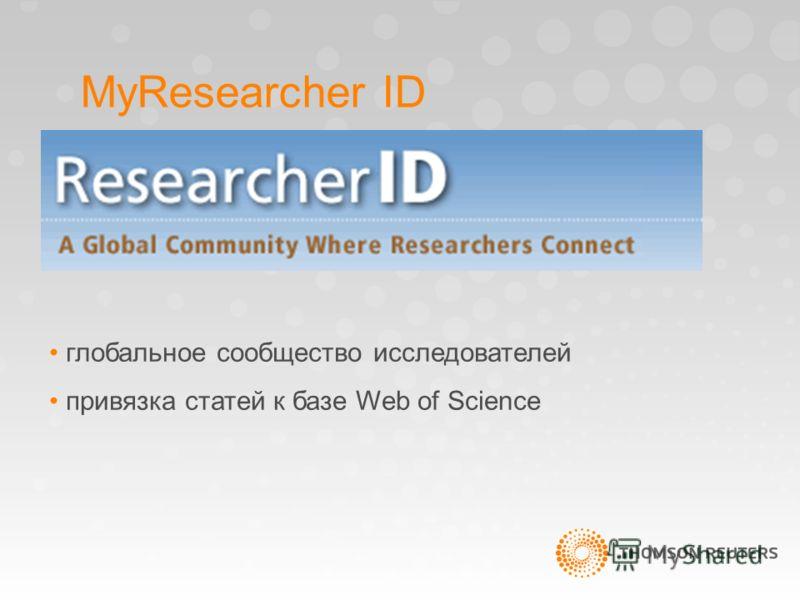 MyResearcher ID глобальное сообщество исследователей привязка статей к базе Web of Science