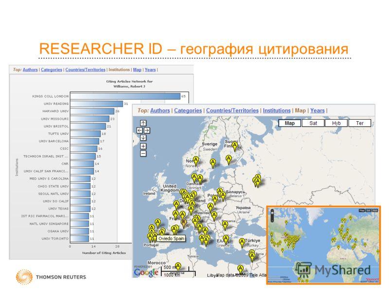 RESEARCHER ID – география цитирования