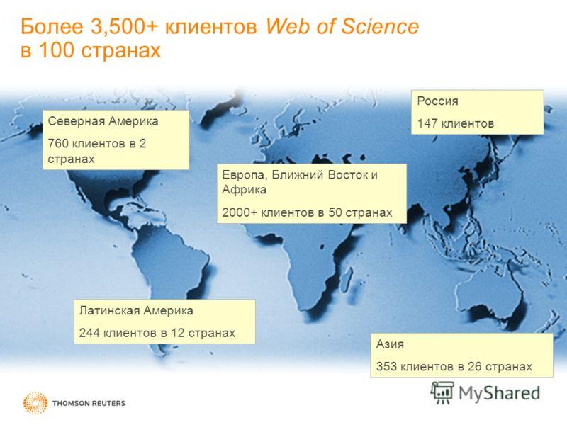 Более 3,500+ клиентов Web of Science в 100 странах Европа, Ближний Восток и Африка 2000+ клиентов в 50 странах Северная Америка 760 клиентов в 2 странах Латинская Америка 244 клиентов в 12 странах Азия 353 клиентов в 26 странах Россия 147 клиентов