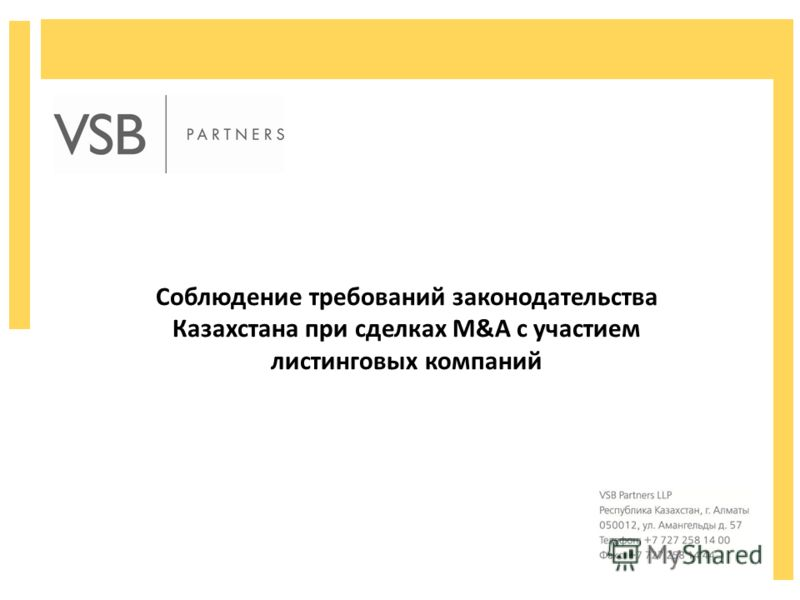 Соблюдение требований законодательства Казахстана при сделках M&A с участием листинговых компаний