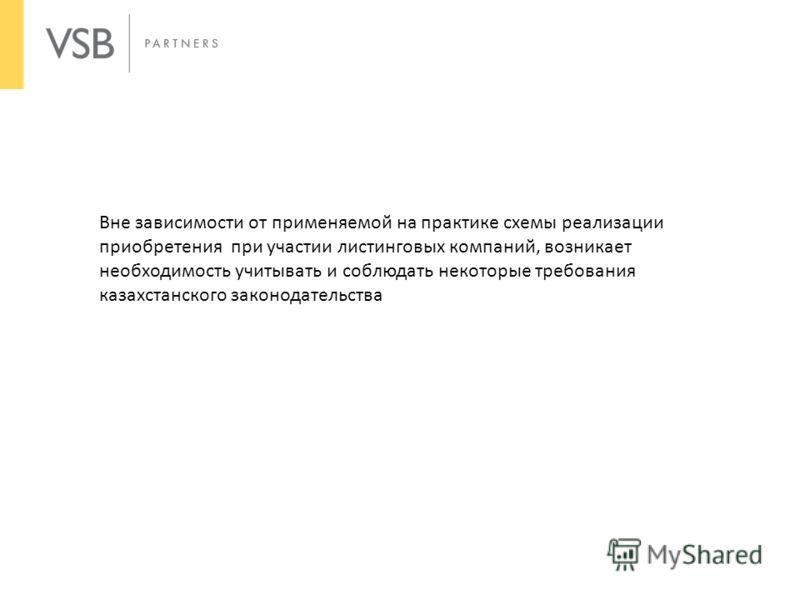 Вне зависимости от применяемой на практике схемы реализации приобретения при участии листинговых компаний, возникает необходимость учитывать и соблюдать некоторые требования казахстанского законодательства