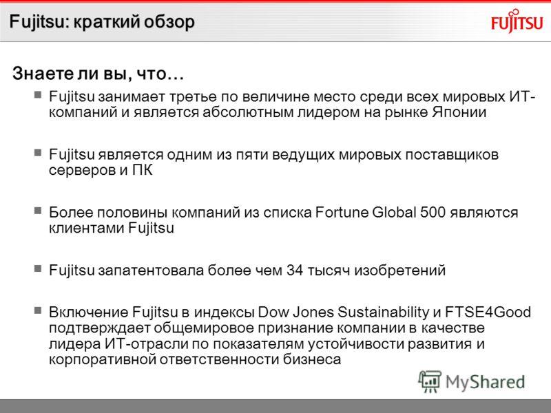Владимир Новиков 18 июня 2009 В будущее с Fujitsu Fujitsu Technology Solutions