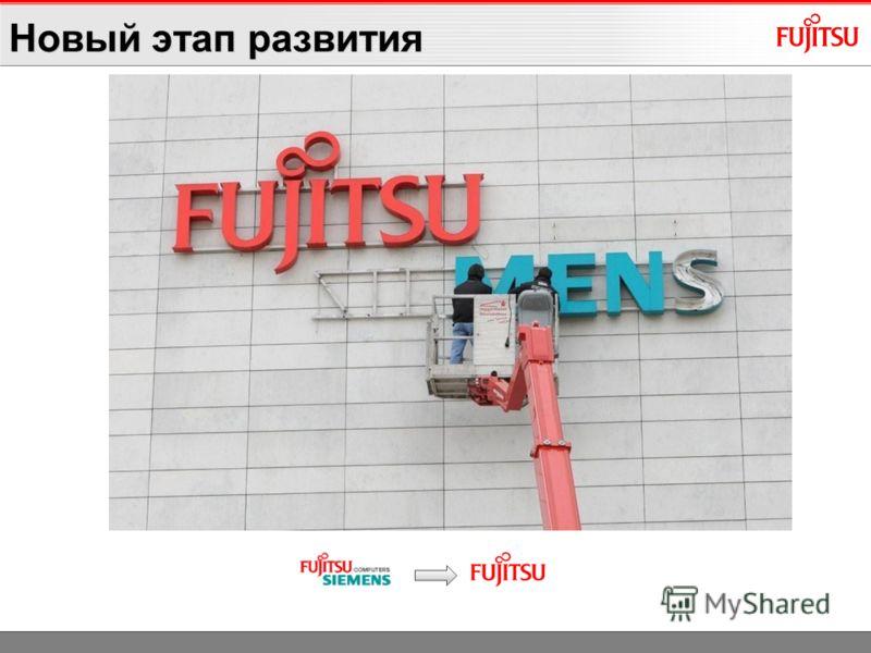 Портфель Fujitsu Group Превращение FTS в полностью дочернюю к омпанию Интеграция бизнес- подразделений NA Инновации Реформы бизнеса СИ Индустриализация инфраструктурных услуг Реорганизация регионального бизнеса в Японии Укрепление глобальных услуг (G