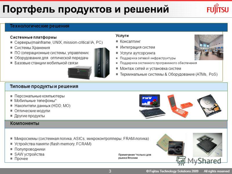 © Fujitsu Technology Solutions 2009 All rights reserved 2 Fujitsu: обзор Примечание: сводные показатели Fujitsu Group за финансовый год, закончившийся 31 марта 200 9 г. 1 доллар США = 98 японским йенам. Основные направления бизнеса: Технологические р