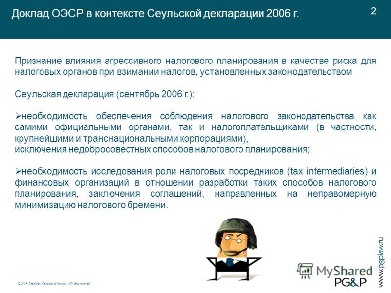 Доклад ОЭСР в контексте Сеульской декларации 2006 г. © 2008. Pepeliaev, Goltsblat & Partners. All rights reserved Признание влияния агрессивного налогового планирования в качестве риска для налоговых органов при взимании налогов, установленных законо