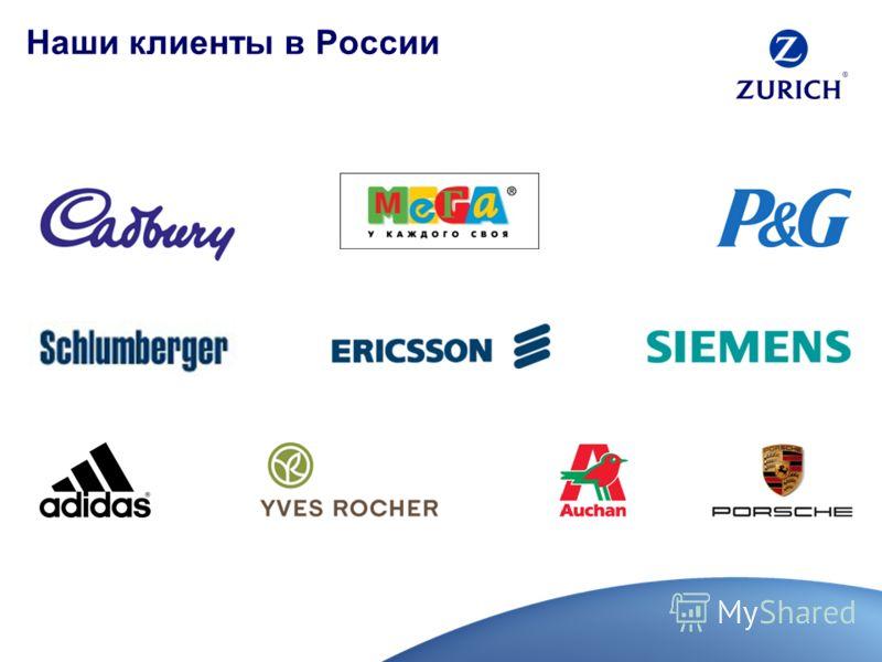 Наши клиенты в России