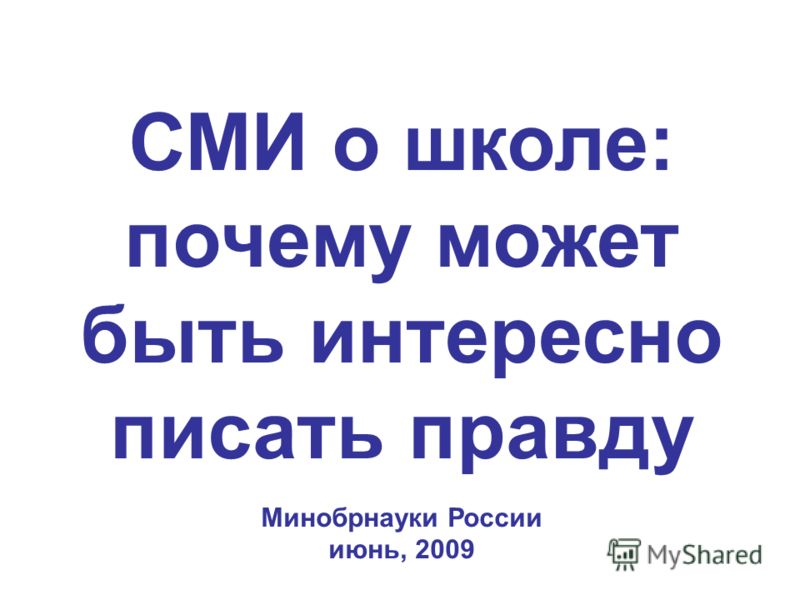 СМИ о школе: почему может быть интересно писать правду Минобрнауки России июнь, 2009