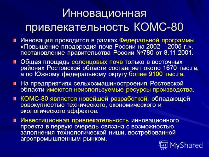 Инновационная привлекательность КОМС-80 Инновация проводится в рамках Федеральной программы «Повышение плодородия почв России на 2002 – 2005 г.», постановление правительства России 780 от 8.11.2001. Общая площадь солонцовых почв только в восточных ра