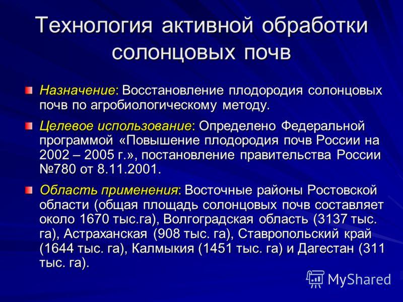 Технология активной обработки солонцовых почв Назначение: Восстановление плодородия солонцовых почв по агробиологическому методу. Целевое использование: Определено Федеральной программой «Повышение плодородия почв России на 2002 – 2005 г.», постановл