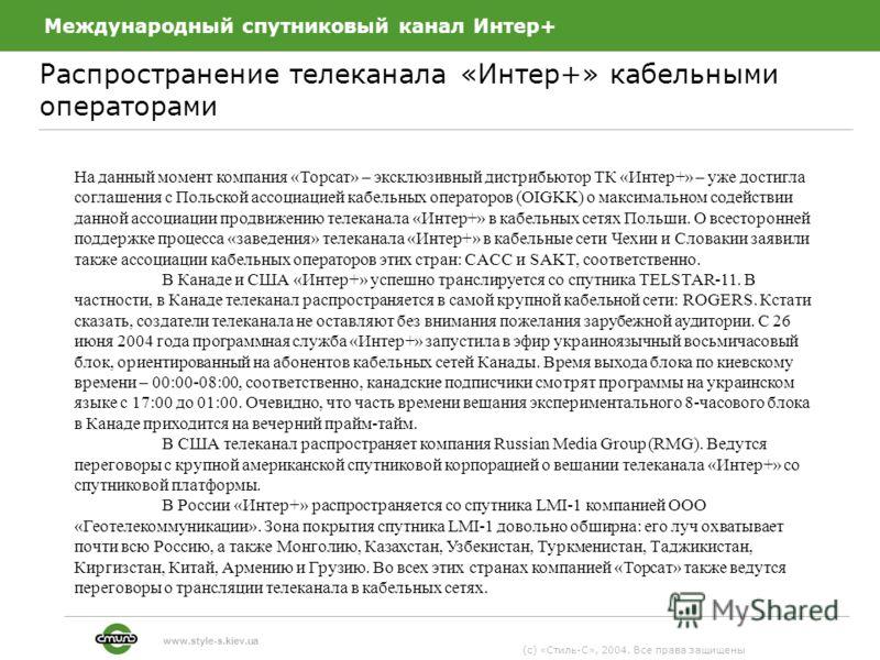 Международный спутниковый канал Интер+ Распространение телеканала «Интер+» кабельными операторами (c) «Стиль-С», 2004. Все права защищены www.style-s.kiev.ua На данный момент компания «Торсат» – эксклюзивный дистрибьютор ТК «Интер+» – уже достигла со