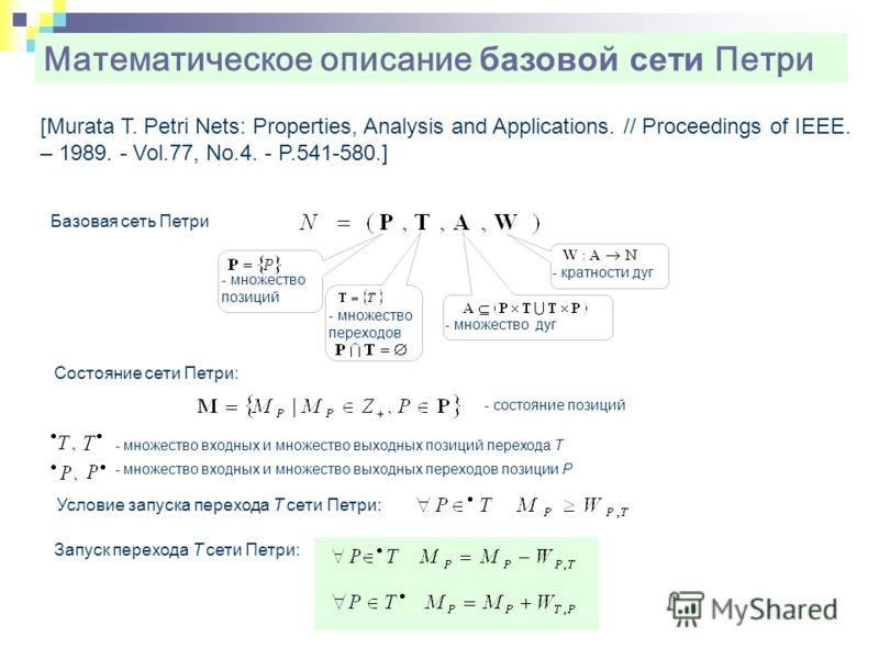 - множество дуг - кратности дуг - множество переходов - множество позиций Математическое описание базовой сети Петри [Murata T. Petri Nets: Properties, Analysis and Applications. // Proceedings of IEEE. – 1989. - Vol.77, No.4. - P.541-580.] - состоян