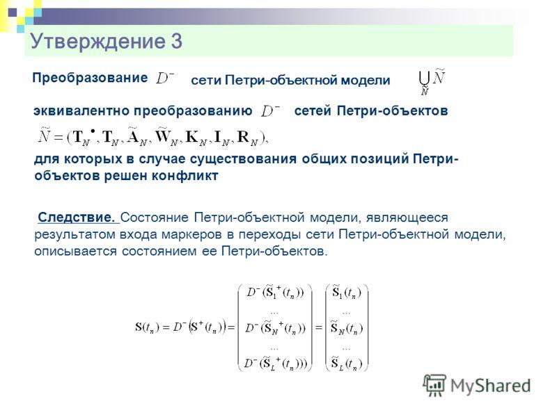 Преобразование сети Петри-объектной модели эквивалентно преобразованию сетей Петри-объектов Следствие. Состояние Петри-объектной модели, являющееся результатом входа маркеров в переходы сети Петри-объектной модели, описывается состоянием ее Петри-объ