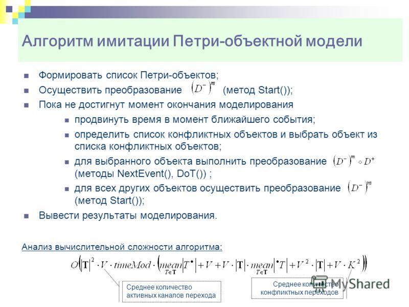Формировать список Петри-объектов; Осуществить преобразование (метод Start()); Пока не достигнут момент окончания моделирования продвинуть время в момент ближайшего события; определить список конфликтных объектов и выбрать объект из списка конфликтны