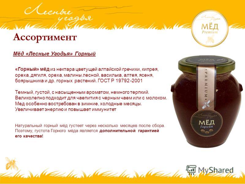 Мёд «Лесные Угодья» Горный «Горный» мёд из нектара цветущей алтайской гречихи, кипрея, ореха, дягиля, ореха, малины лесной, василька, алтея, ясеня, боярышника и др. горных растений. ГОСТ Р 19792 -2001 Темный, густой, с насыщенным ароматом, немного те
