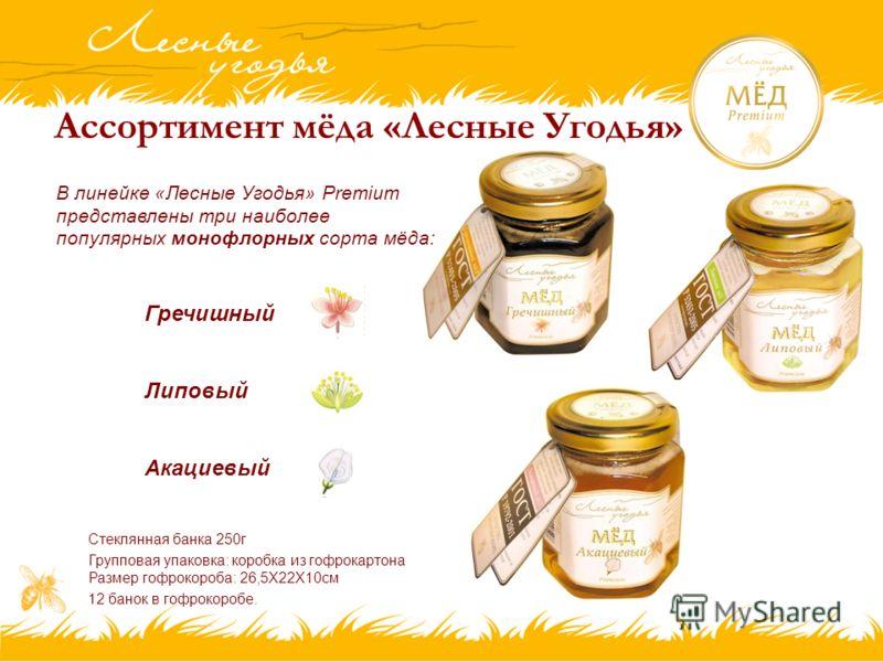 В линейке «Лесные Угодья» Premium представлены три наиболее популярных монофлорных сорта мёда: Гречишный Липовый Акациевый Стеклянная банка 250г Групповая упаковка: коробка из гофрокартона Размер гофрокороба: 26,5Х22Х10см 12 банок в гофрокоробе. Ассо