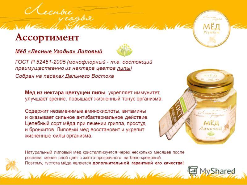 Мёд из нектара цветущей липы укрепляет иммунитет, улучшает зрение, повышает жизненный тонус организма. Содержит незаменимые аминокислоты, витамины и оказывает сильное антибактериальное действие. Целебный сорт мёда при лечении гриппа, простуд и бронхи