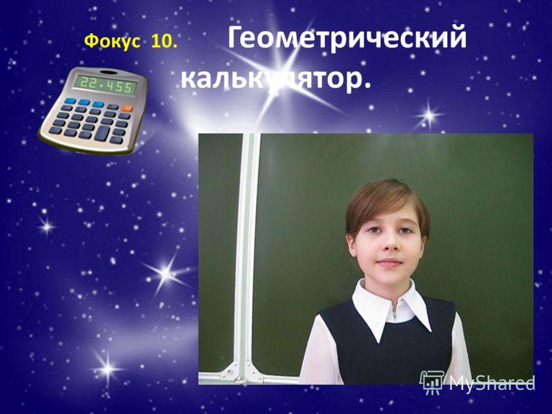 Фокус 10. Геометрический калькулятор.