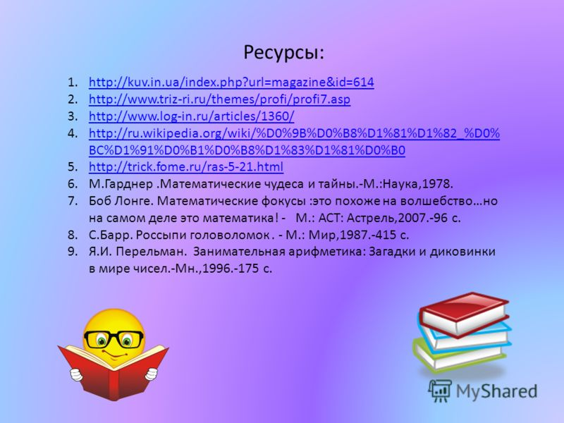 1.http://kuv.in.ua/index.php?url=magazine&id=614http://kuv.in.ua/index.php?url=magazine&id=614 2.http://www.triz-ri.ru/themes/profi/profi7.asphttp://www.triz-ri.ru/themes/profi/profi7.asp 3.http://www.log-in.ru/articles/1360/http://www.log-in.ru/arti