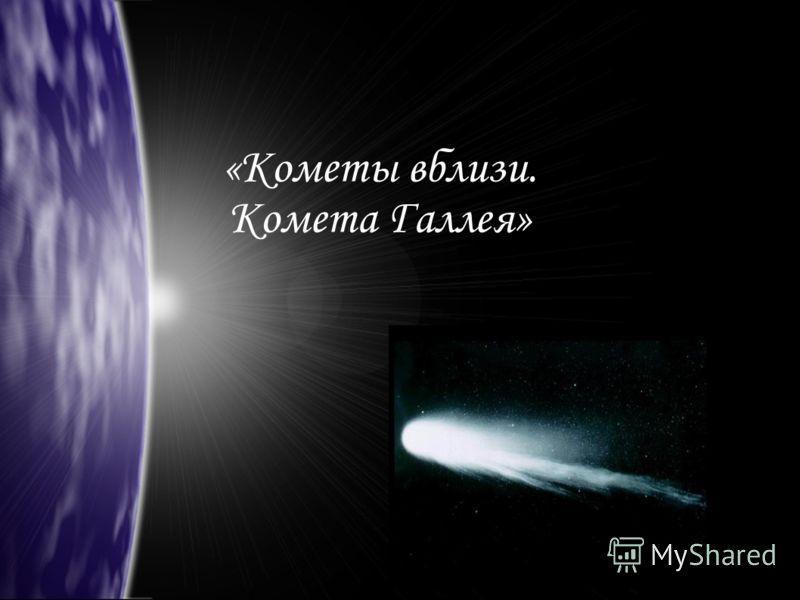 «Кометы вблизи. Комета Галлея»