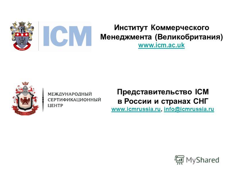 Институт Коммерческого Менеджмента (Великобритания) www.icm.ac.uk www.icm.ac.uk Представительство ICM в России и странах СНГ www.icmrussia.ruwww.icmrussia.ru, info@icmrussia.ruinfo@icmrussia.ru