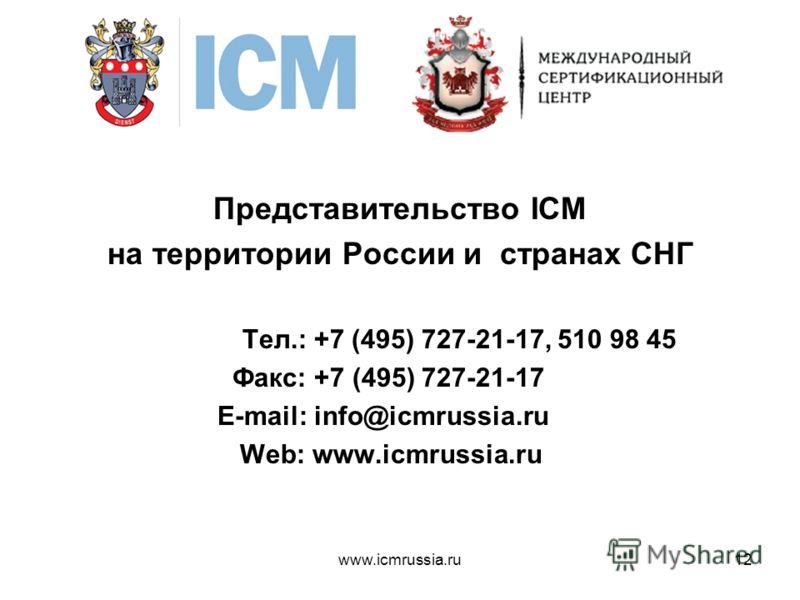 12 Представительство ICM на территории России и странах СНГ Тел.: +7 (495) 727-21-17, 510 98 45 Факс: +7 (495) 727-21-17 E-mail: info@icmrussia.ru Web: www.icmrussia.ru www.icmrussia.ru
