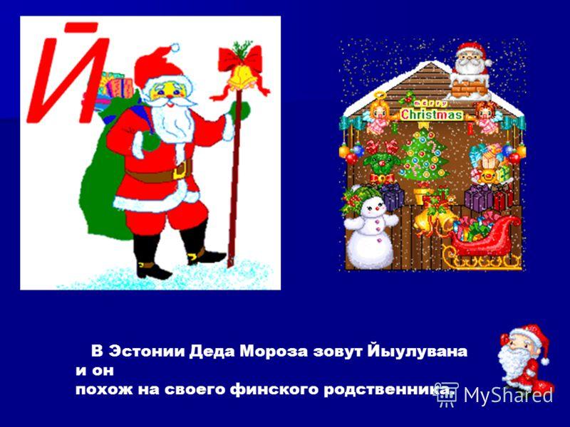 В Эстонии Деда Мороза зовут Йыулувана и он похож на своего финского родственника.