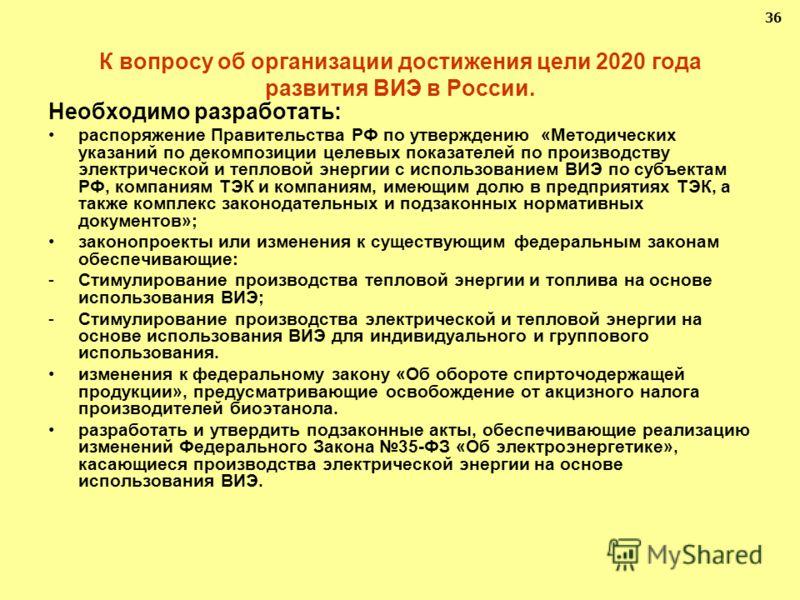 К вопросу об организации достижения цели 2020 года развития ВИЭ в России. Необходимо разработать: распоряжение Правительства РФ по утверждению «Методических указаний по декомпозиции целевых показателей по производству электрической и тепловой энергии