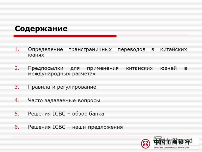 2 Содержание 1.Определение трансграничных переводов в китайских юанях 2.Предпосылки для применения китайских юаней в международных расчетах 3.Правила и регулирование 4.Часто задаваемые вопросы 5.Решения ICBC – обзор банка 6.Решения ICBC – наши предло