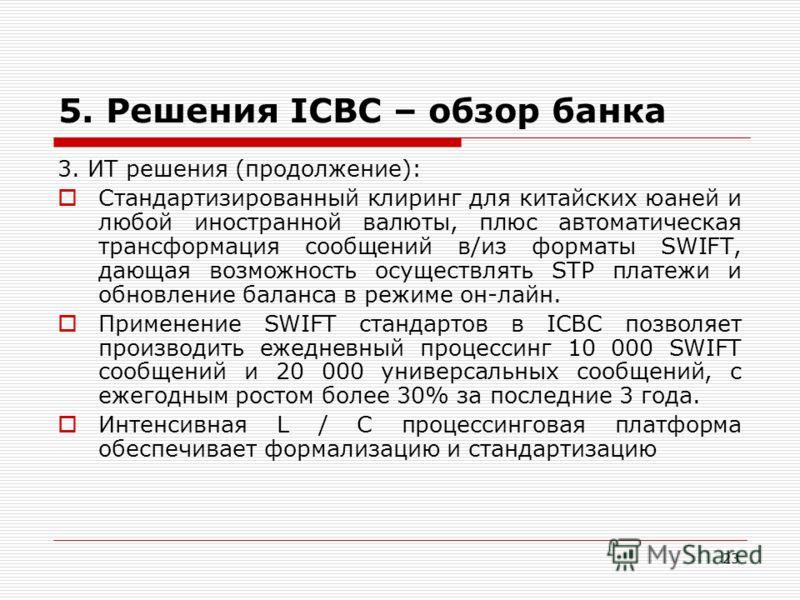 23 5. Решения ICBC – обзор банка 3. ИТ решения (продолжение): Стандартизированный клиринг для китайских юаней и любой иностранной валюты, плюс автоматическая трансформация сообщений в/из форматы SWIFT, дающая возможность осуществлять STP платежи и об