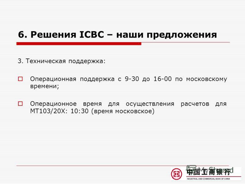 26 6. Решения ICBC – наши предложения 3. Техническая поддержка: Операционная поддержка с 9-30 до 16-00 по московскому времени; Операционное время для осуществления расчетов для MT103/20X: 10:30 (время московское)