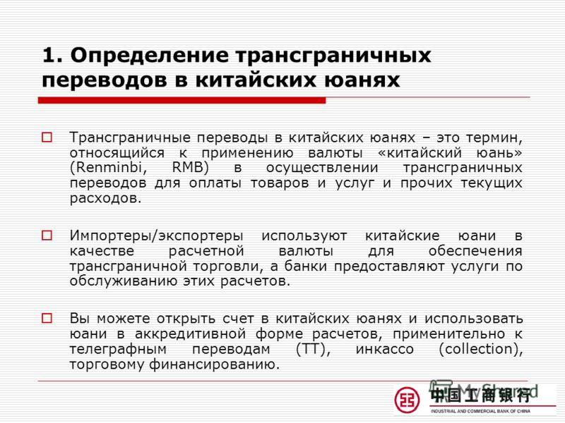 3 1. Определение трансграничных переводов в китайских юанях Трансграничные переводы в китайских юанях – это термин, относящийся к применению валюты «китайский юань» (Renminbi, RMB) в осуществлении трансграничных переводов для оплаты товаров и услуг и