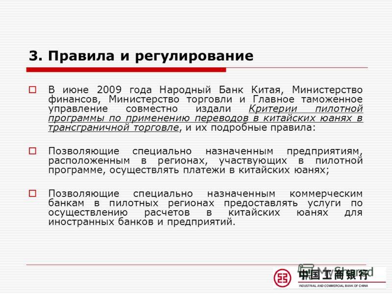 5 3. Правила и регулирование В июне 2009 года Народный Банк Китая, Министерство финансов, Министерство торговли и Главное таможенное управление совместно издали Критерии пилотной программы по применению переводов в китайских юанях в трансграничной то